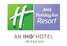 宮崎県 青島観光ホテル ANA ホリデイ・イン リゾート 宮崎