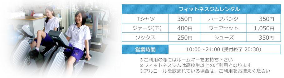フィットネスジムレンタル料金表