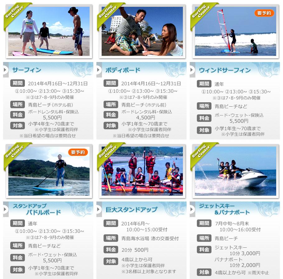 青島サーフィンセンターメニュー